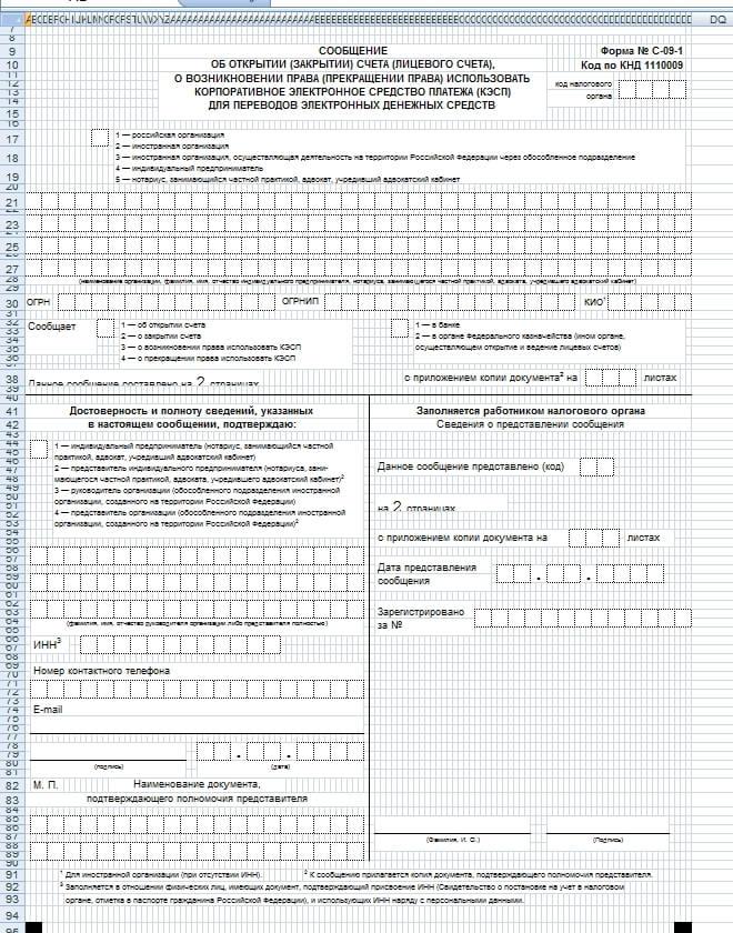 уведомление ИФНС лист 1