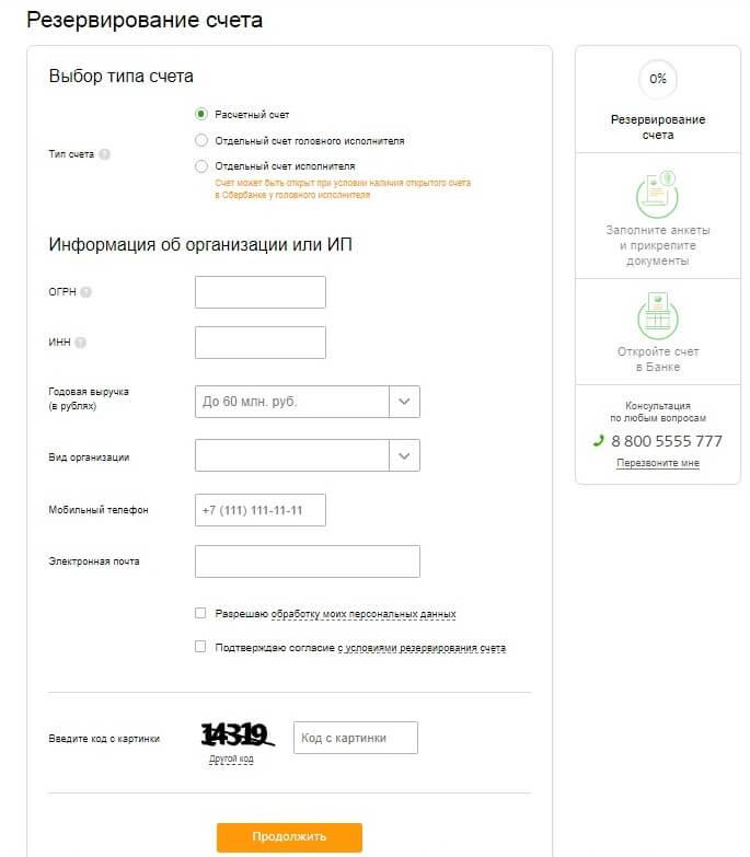 Резервирование расчетного счета онлайн