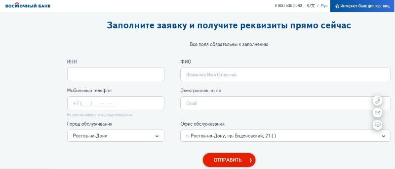 Заявка на РКО в Восточном банке