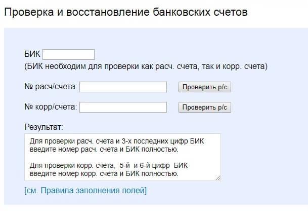 Как узнать расчетный счет по ИНН поиск номера онлайн  проверка