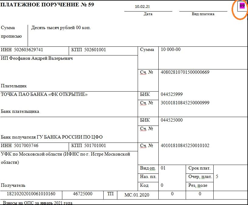 Пример заполнения назначения платежа и кода плательщика
