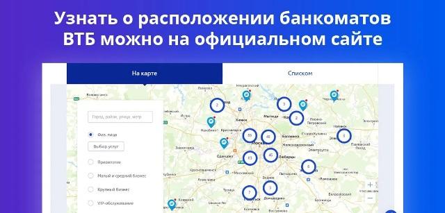 Карта банкоматов ВТБ