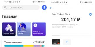 Смотрим Расчетный счет карты через приложение Tinkoff