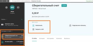 Смотрим реквизиты счета в Сбербанк Онлайн