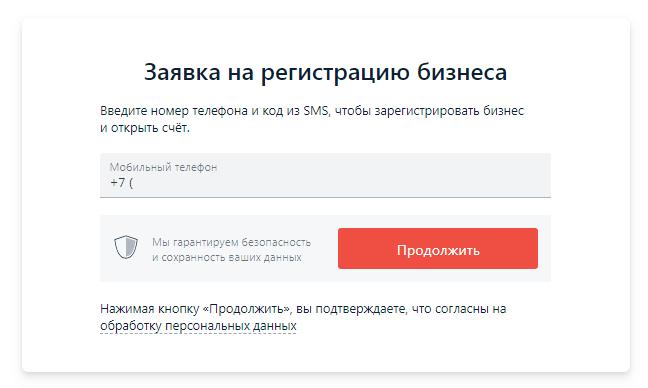 Заявка на регистрацию ИП в Альфа-Банке