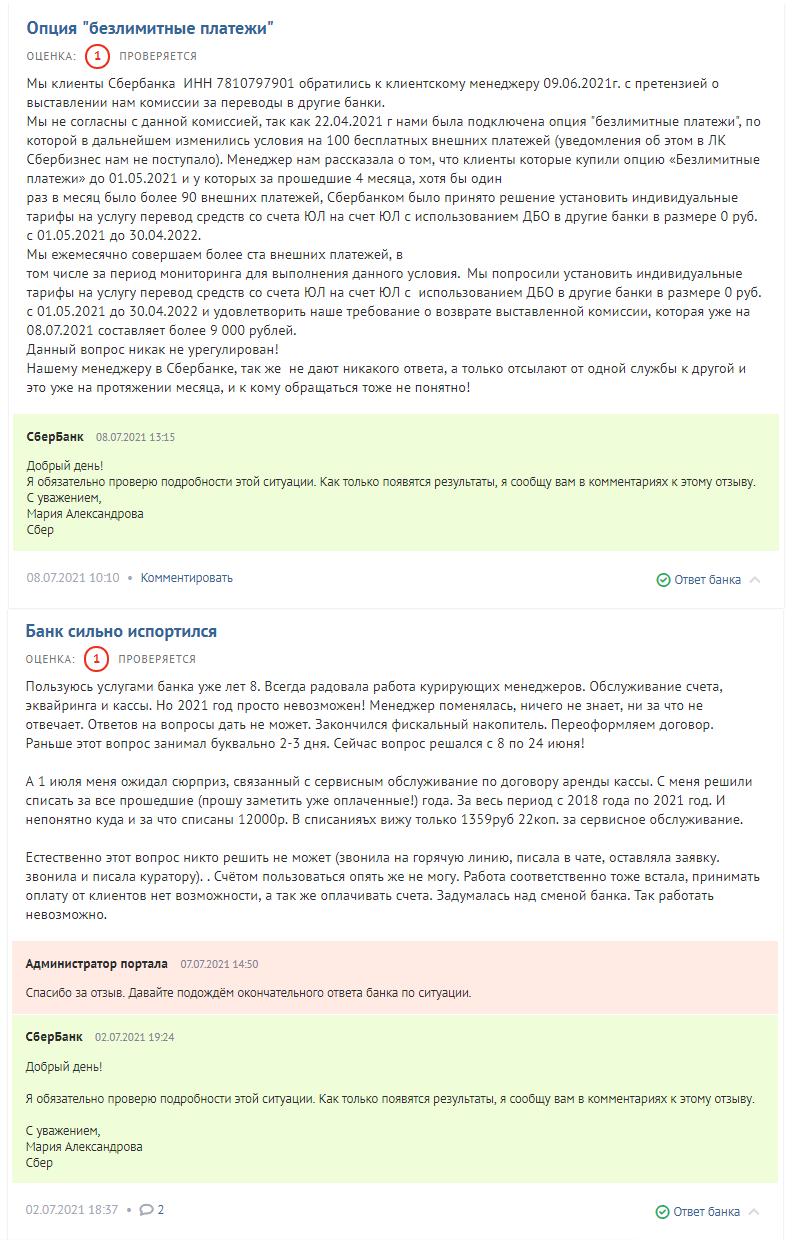 Отзывы по работе с банком